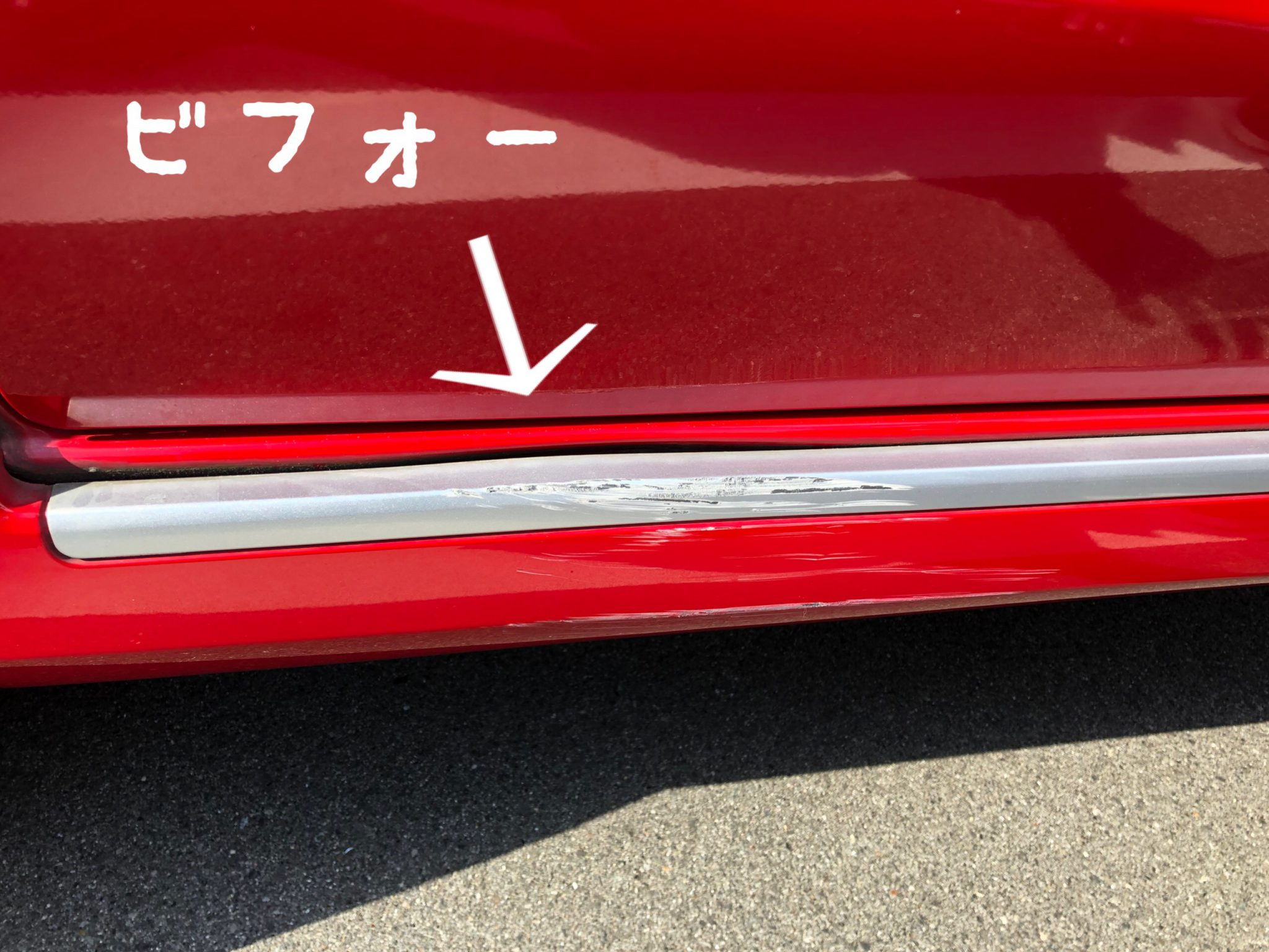 マツダ MPV 右 サイドステップモール 交換 岡山市