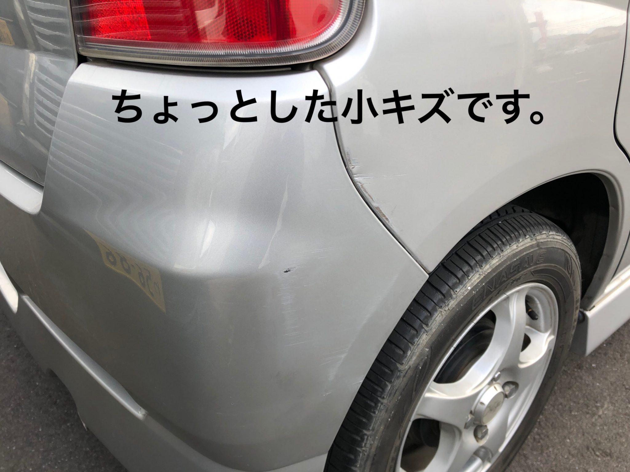 車 傷 修理 安い コバックの鈑金 スズキ MRワゴン 右後ろ バンパー