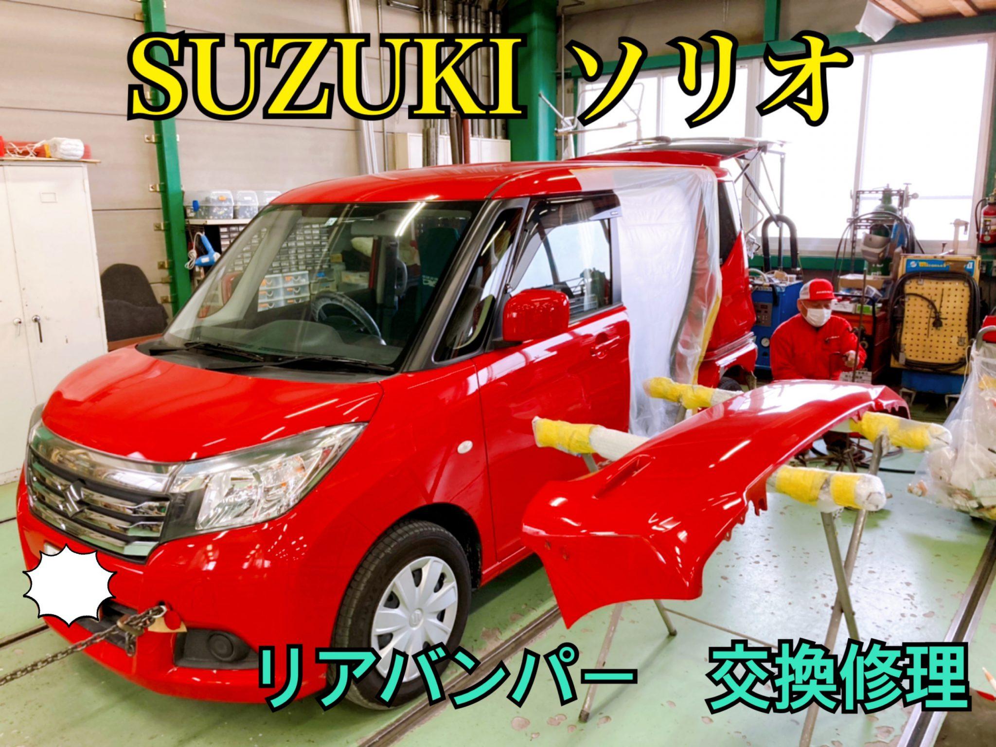 岡山市でソリオのバンパー修理が安い板金専門店