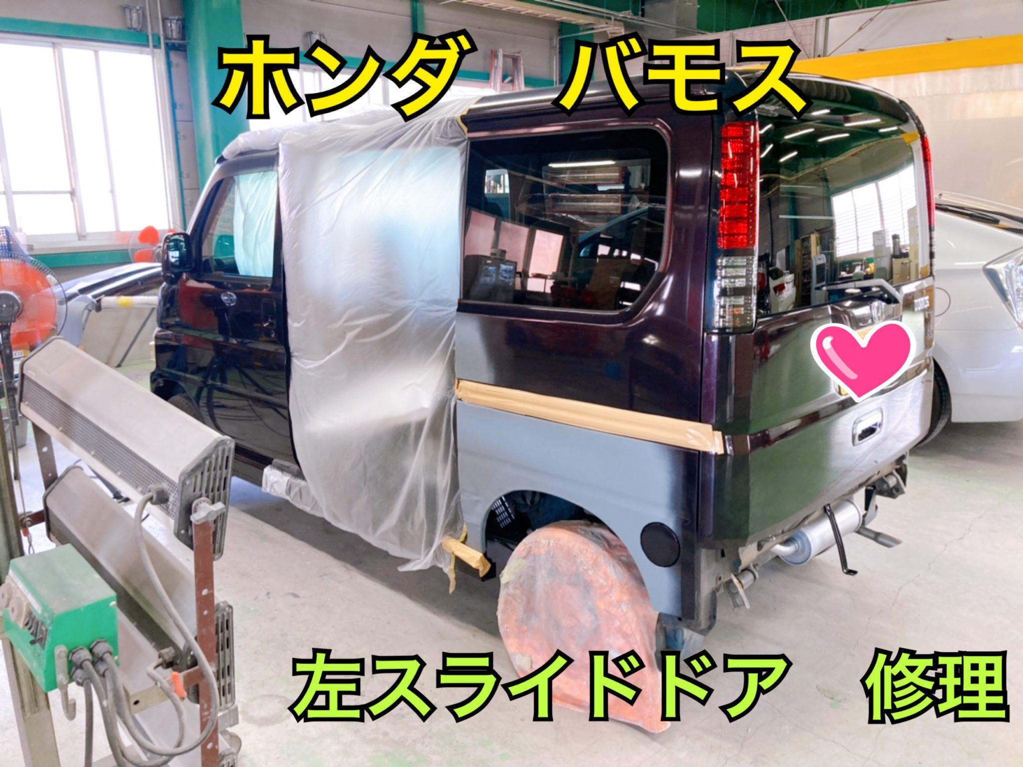 岡山でバモスのドア修理をするならコバックにお任せ下さい!!