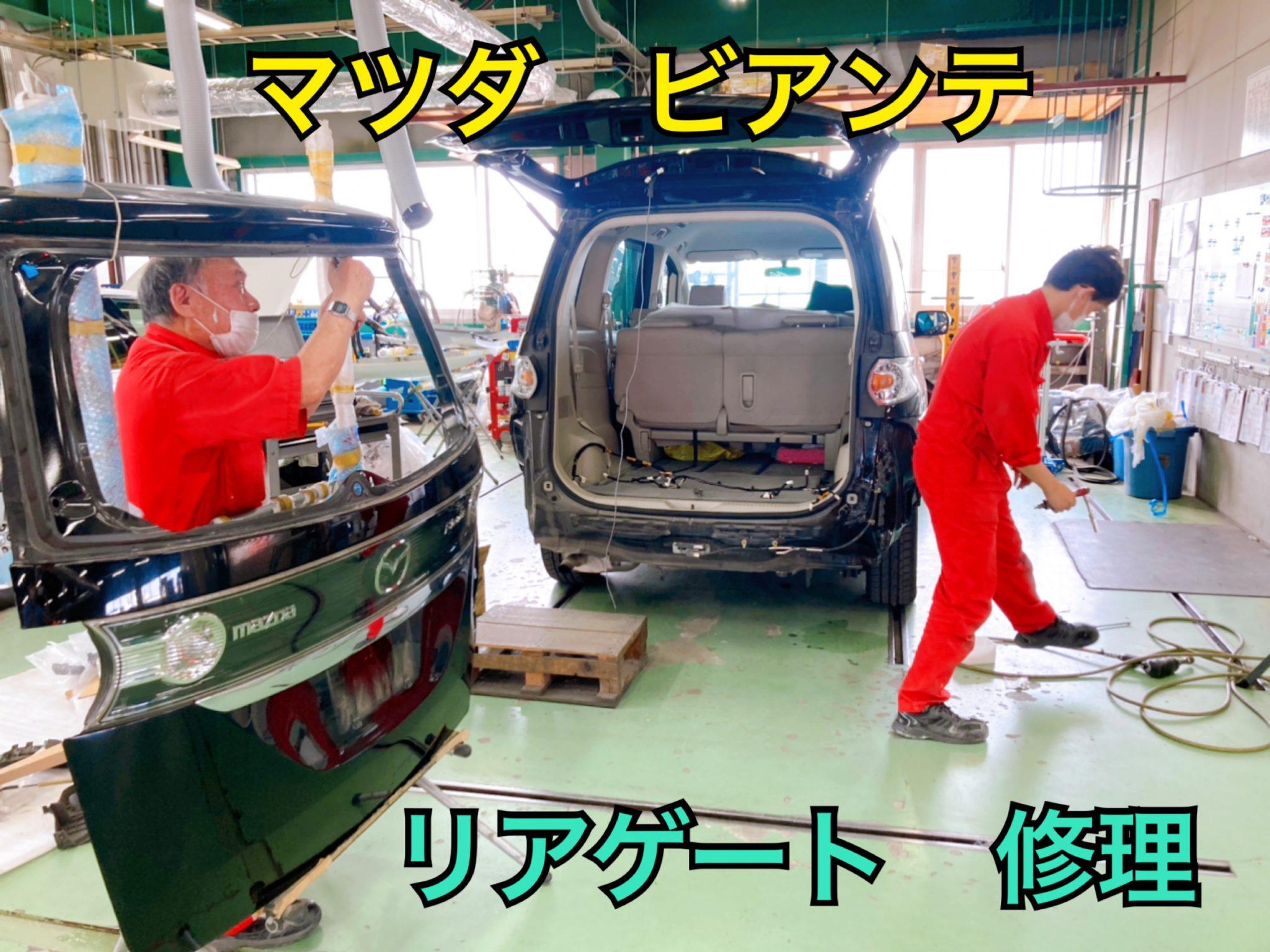 岡山でビアンテのリアゲート修理はコバックが安い!!