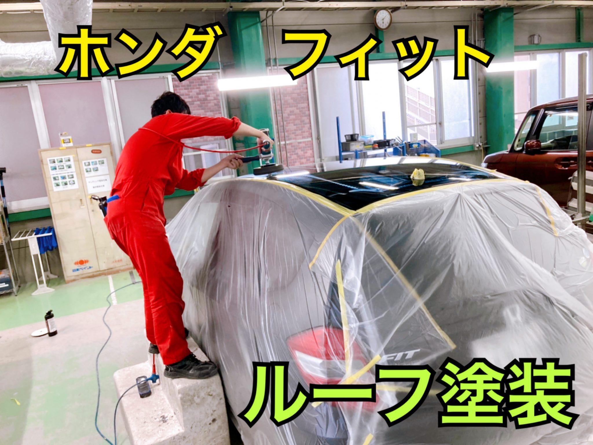 岡山市でフィットのルーフ塗装が安いコバック!!