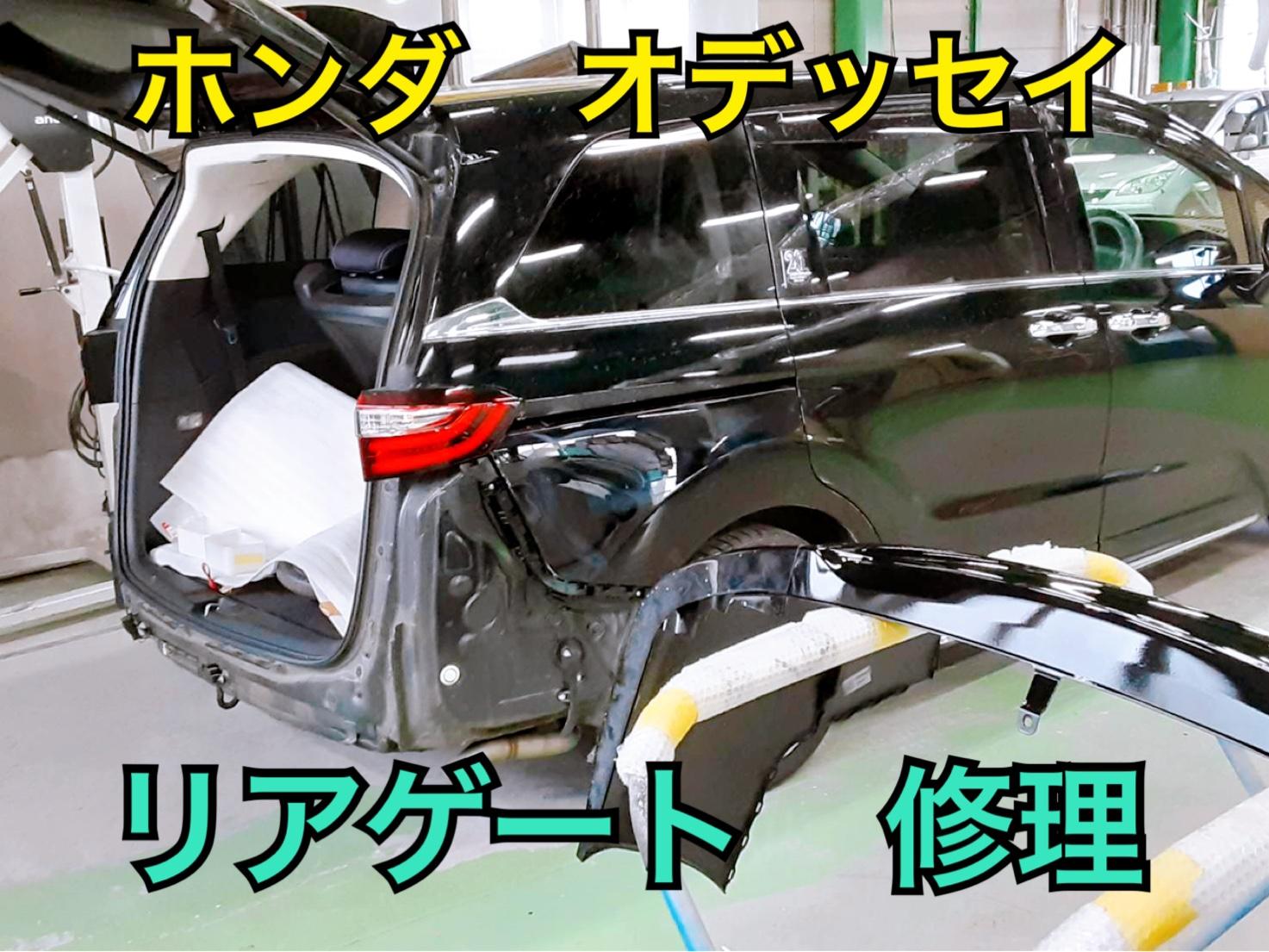 岡山でオデッセイのリアゲート修理はコバックにお任せ!!
