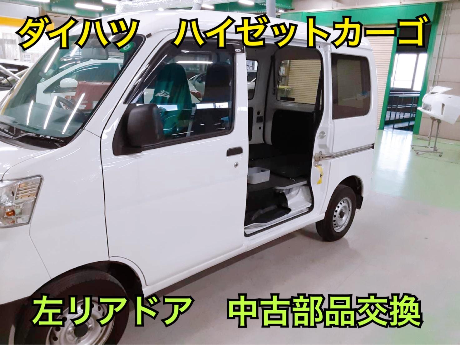 岡山でハイゼットカーゴのドア修理が安いコバック!!