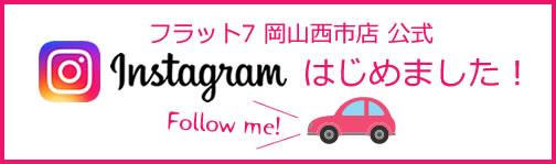 フラット7岡山西市店インスタグラム