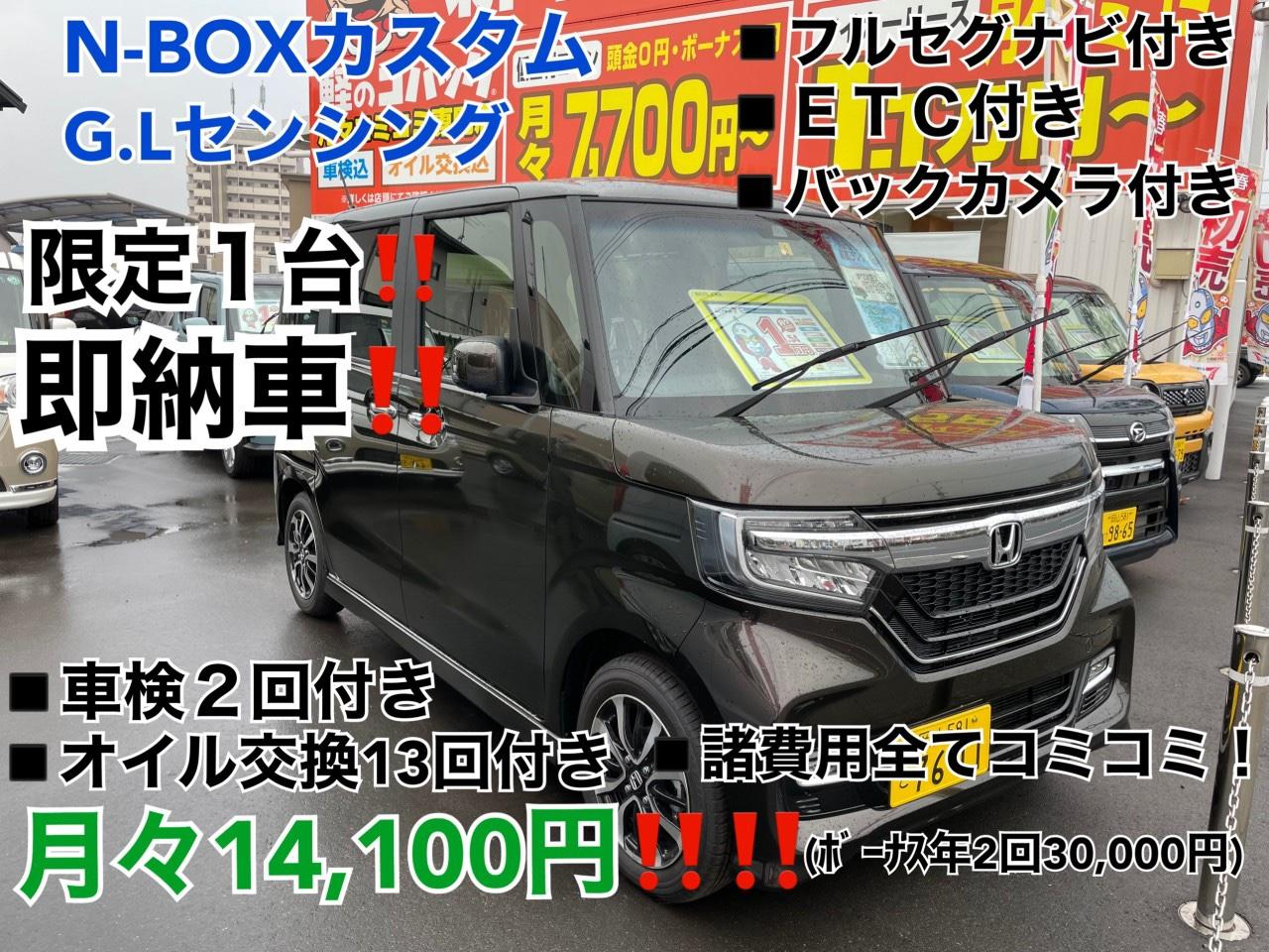 N-BOXカスタム1台限定即納車が出来ます!