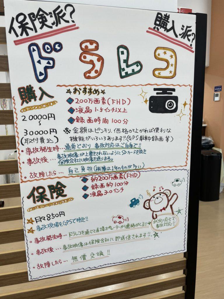岡山でドライブレコーダー付きの自動車保険に加入するならコバックへ!!