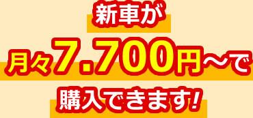 新車が月々7700円~で購入できます