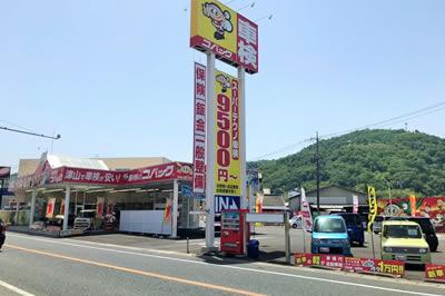 車検のコバック津山店