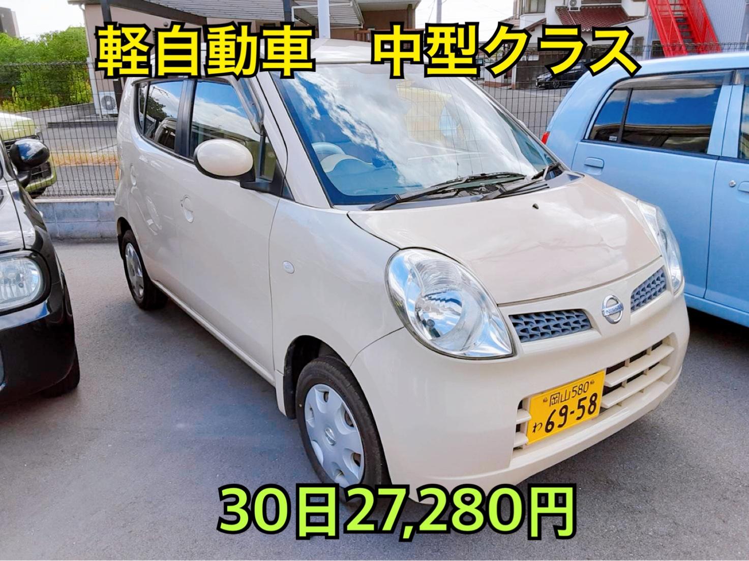 岡山でマンスリーレンタカーを安く借りるならお任せください!!