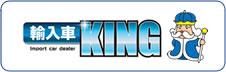 輸入車キング
