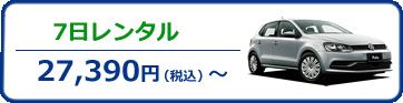 キングレンタカー価格