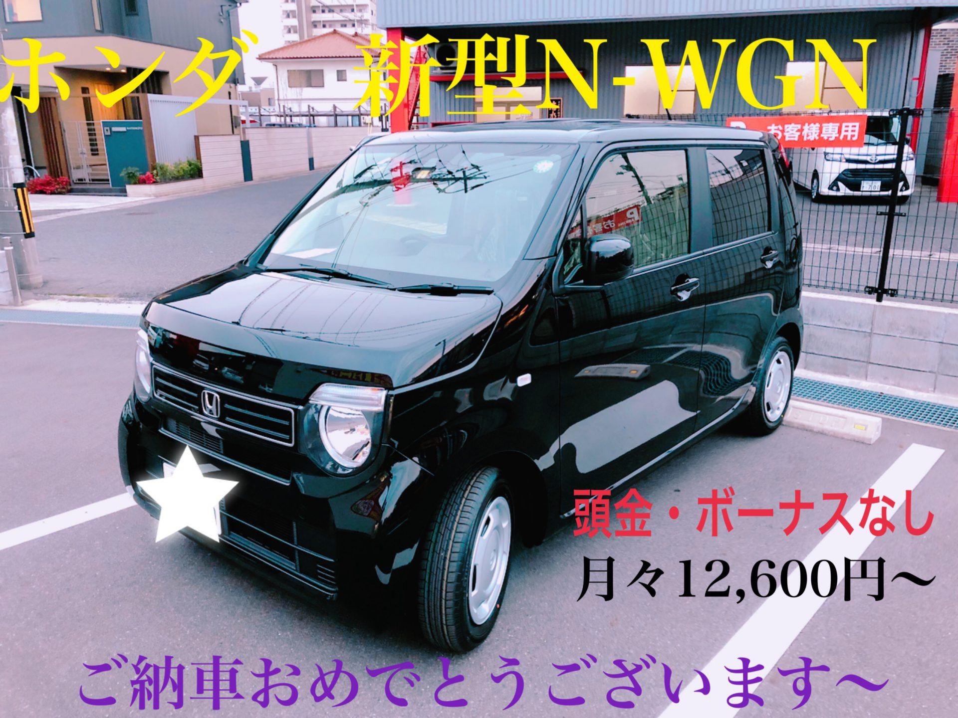 新車 軽自動車 エヌワゴン N-WGN