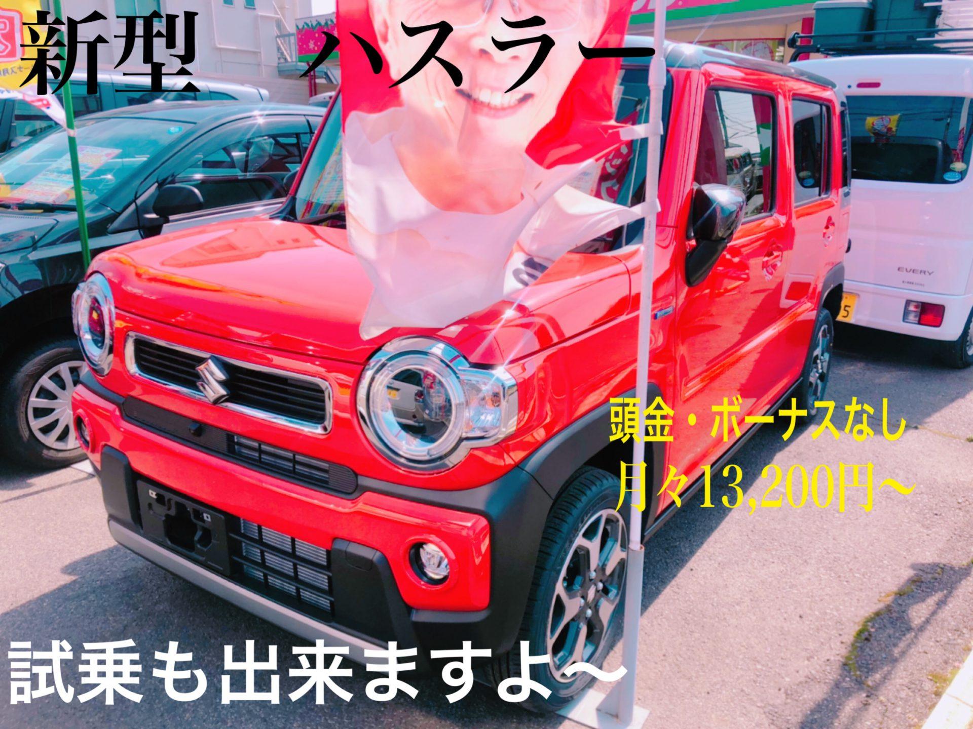 新車 軽自動車 ハスラー 新型 オレンジ