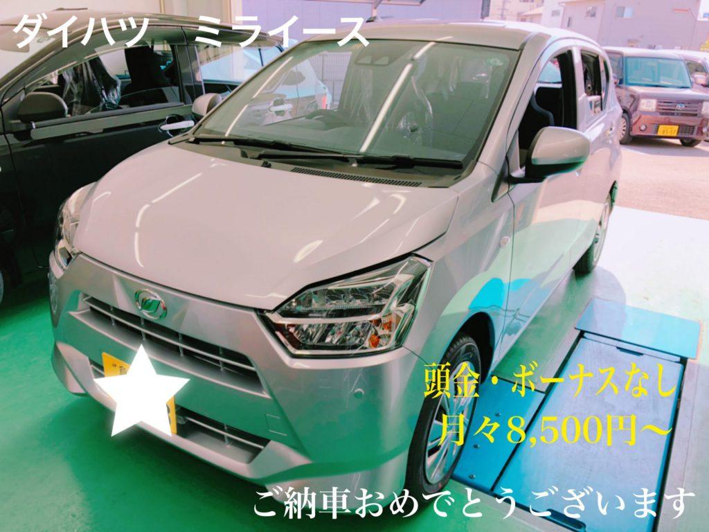 新車 ミライース 安い 岡山