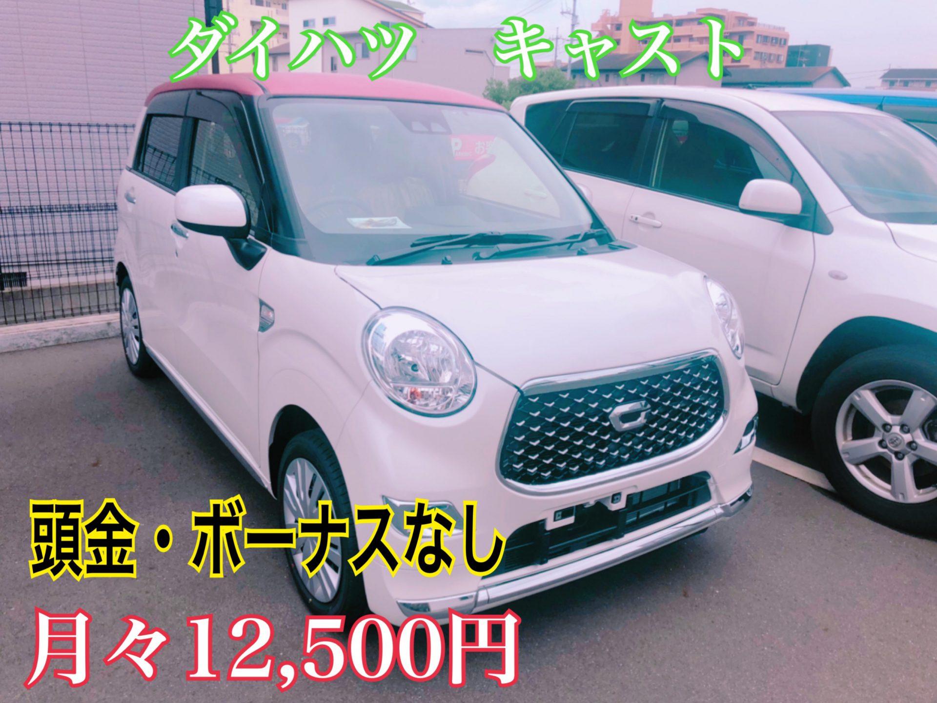 新車 キャスト 安い 岡山 倉敷 津山