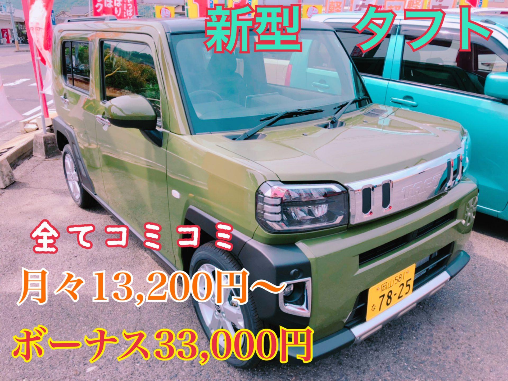 新車 タフト 人気 岡山市