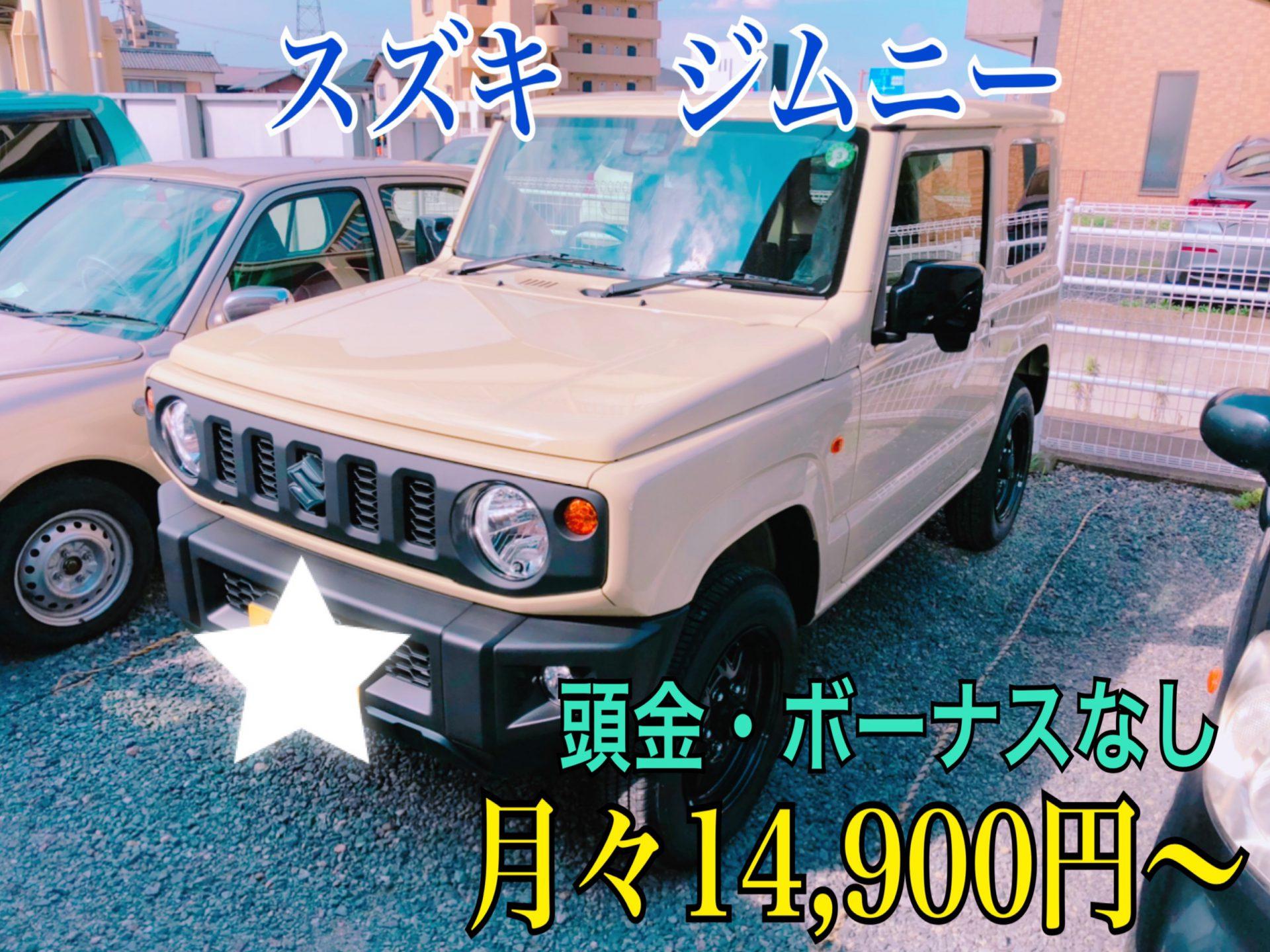 新車 ジムニー おすすめ 岡山市