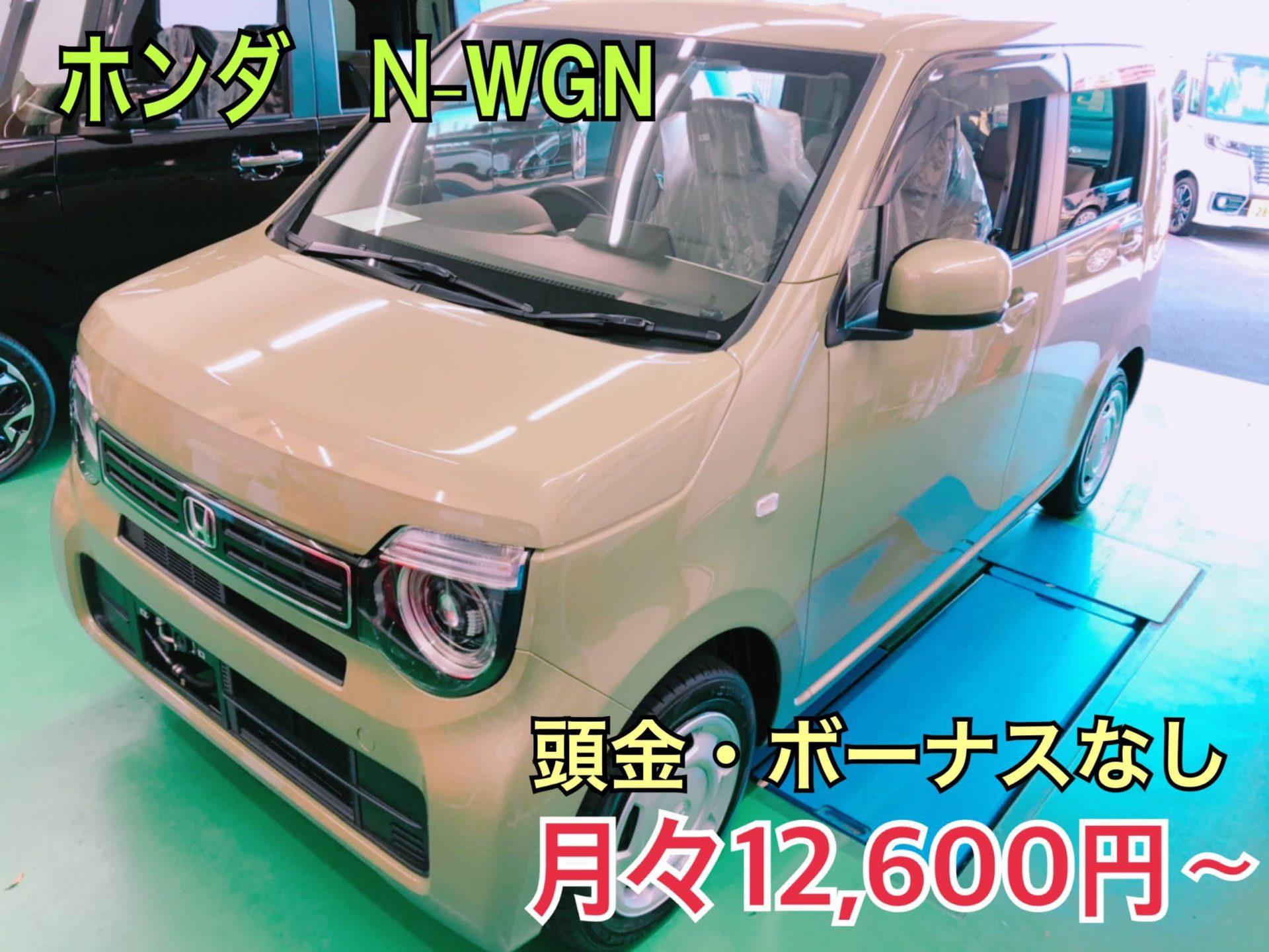 新車 エヌワゴン(N -WGN) 安い