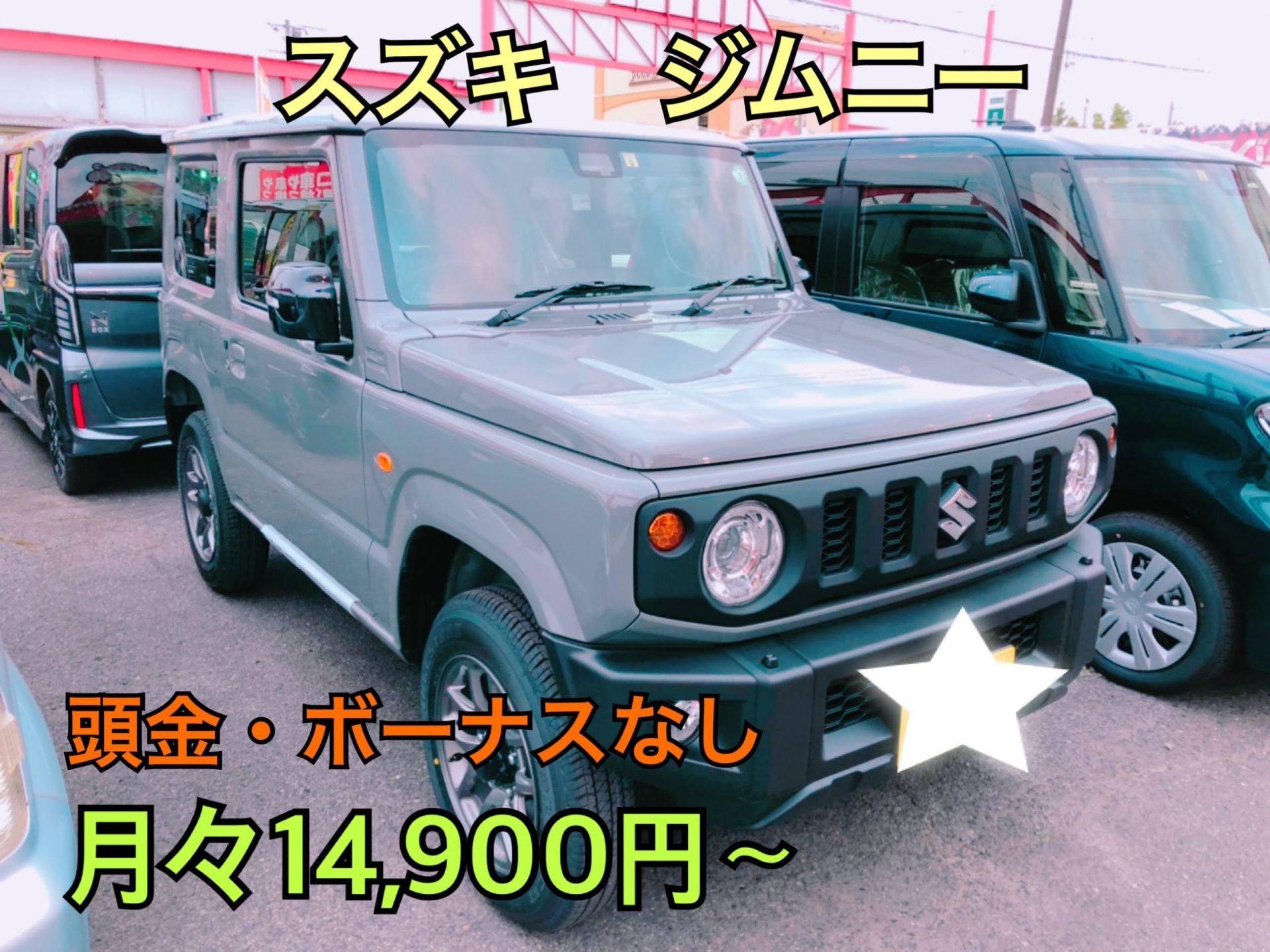 新車 ジムニー 安い 岡山