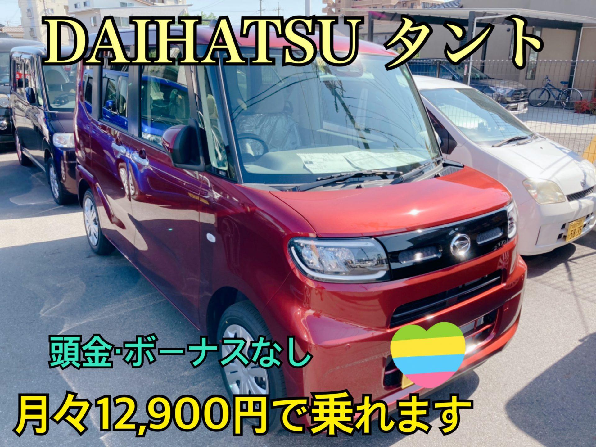 新車 未使用車 タント 安い 岡山市