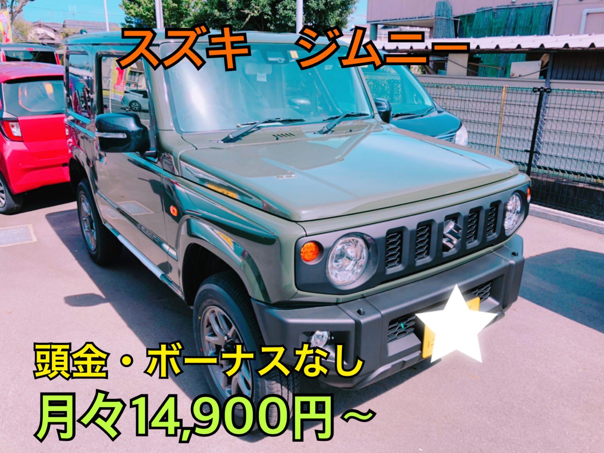 新車 ジムニー お得 倉敷市