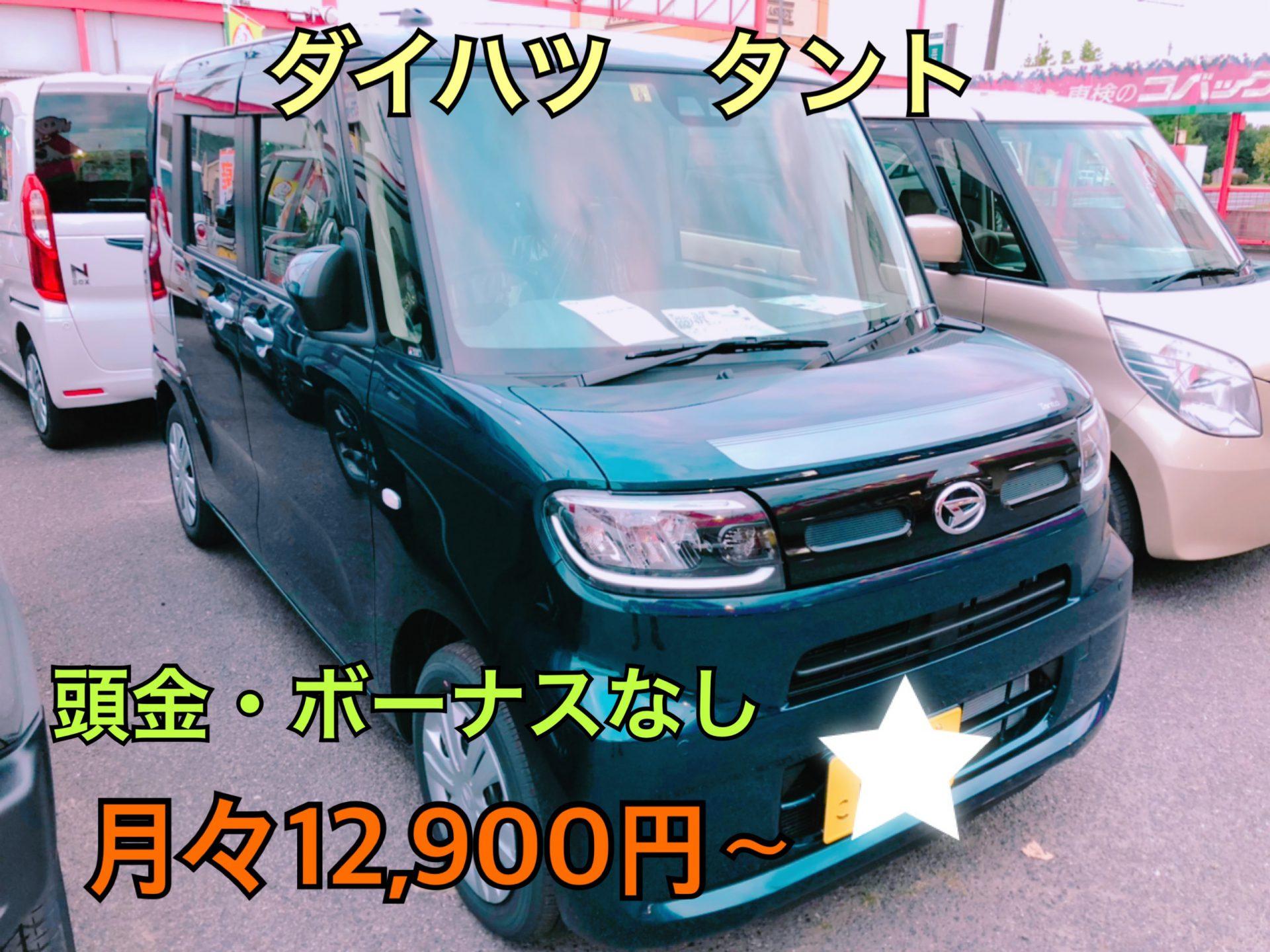 新車 タント お得 岡山市
