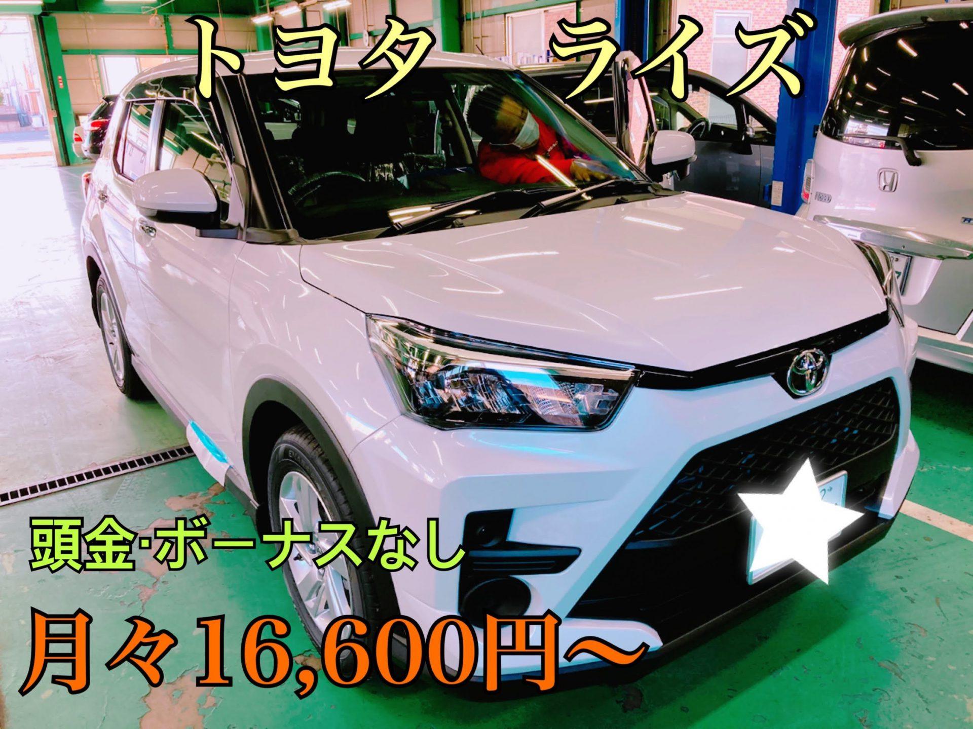 新車 ライズ 安い 岡山市