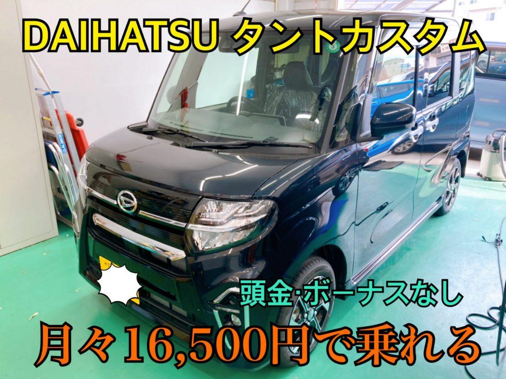 タントカスタムが月々16,500円で乗れる??岡山市のコバックでお得に新車に乗ろう。