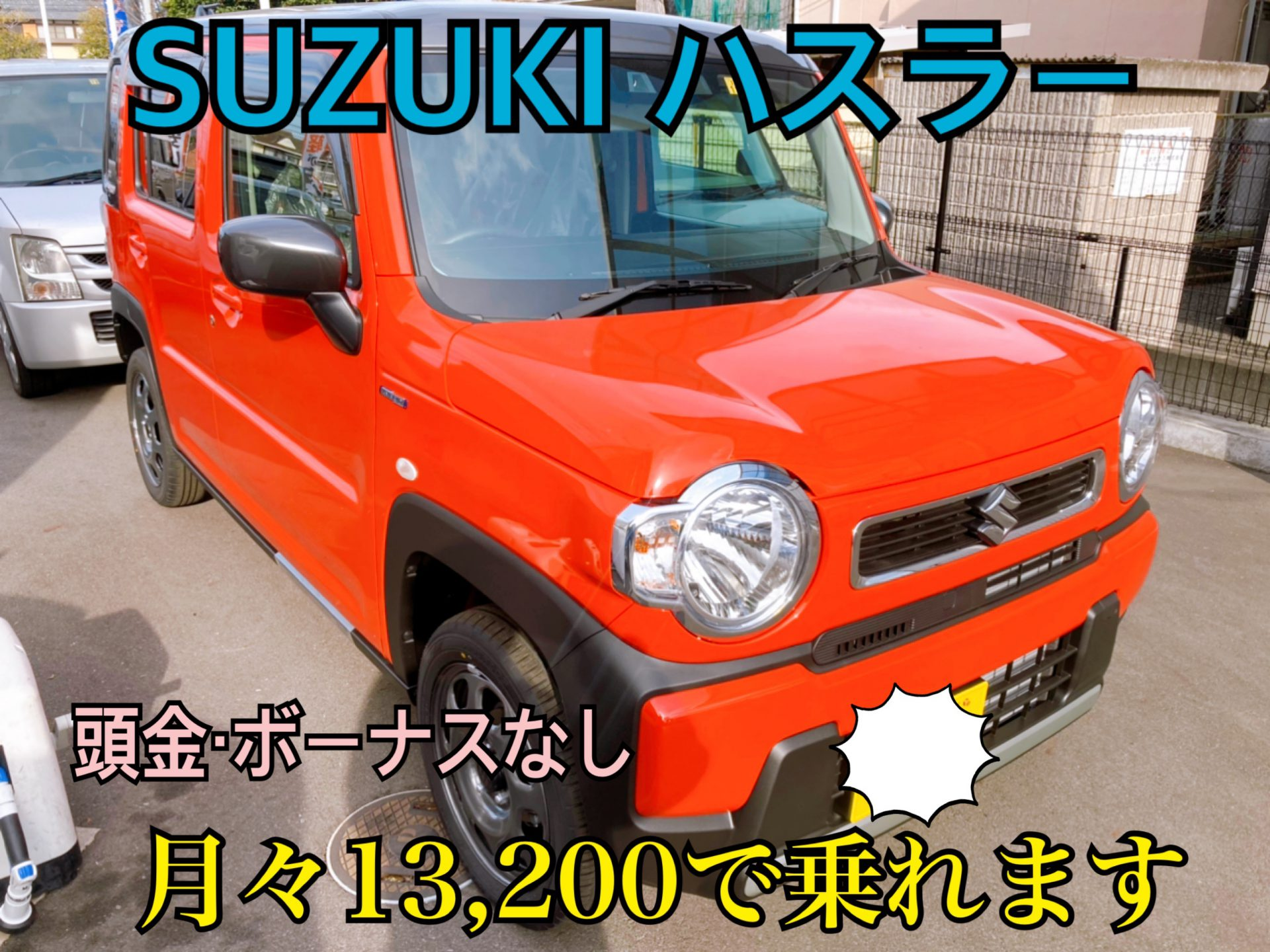 岡山市で月々の支払いを安く新車のハスラーに乗るならコバックへ!!