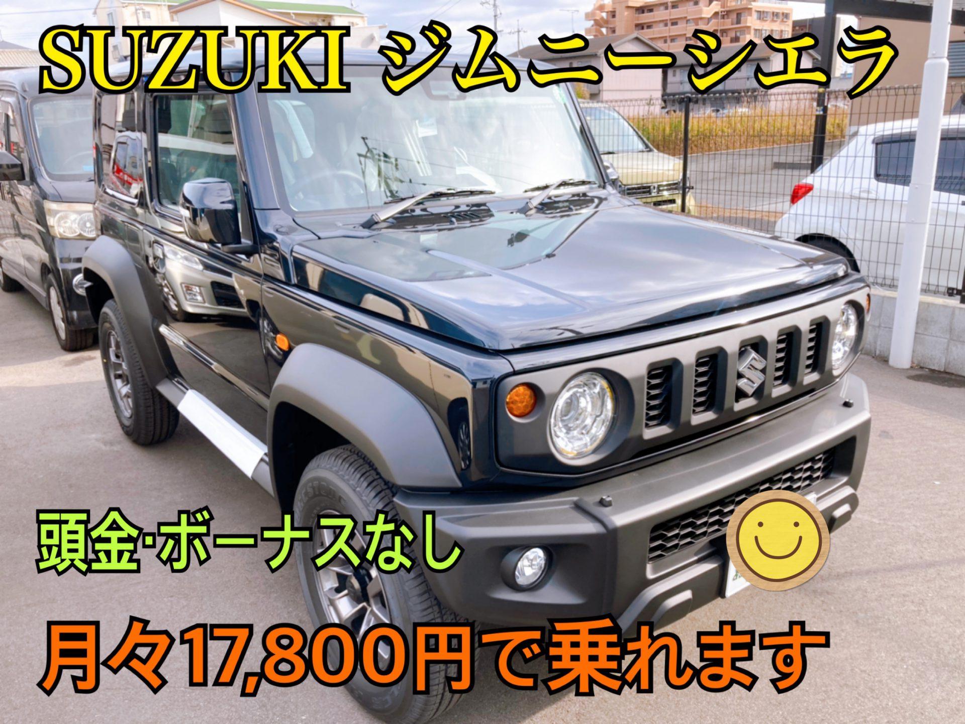 岡山市で新車のジムニーシエラが安く買えるコバック