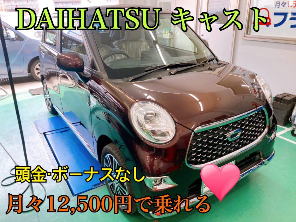 岡山市で新車のキャストが安い軽のコバック!?