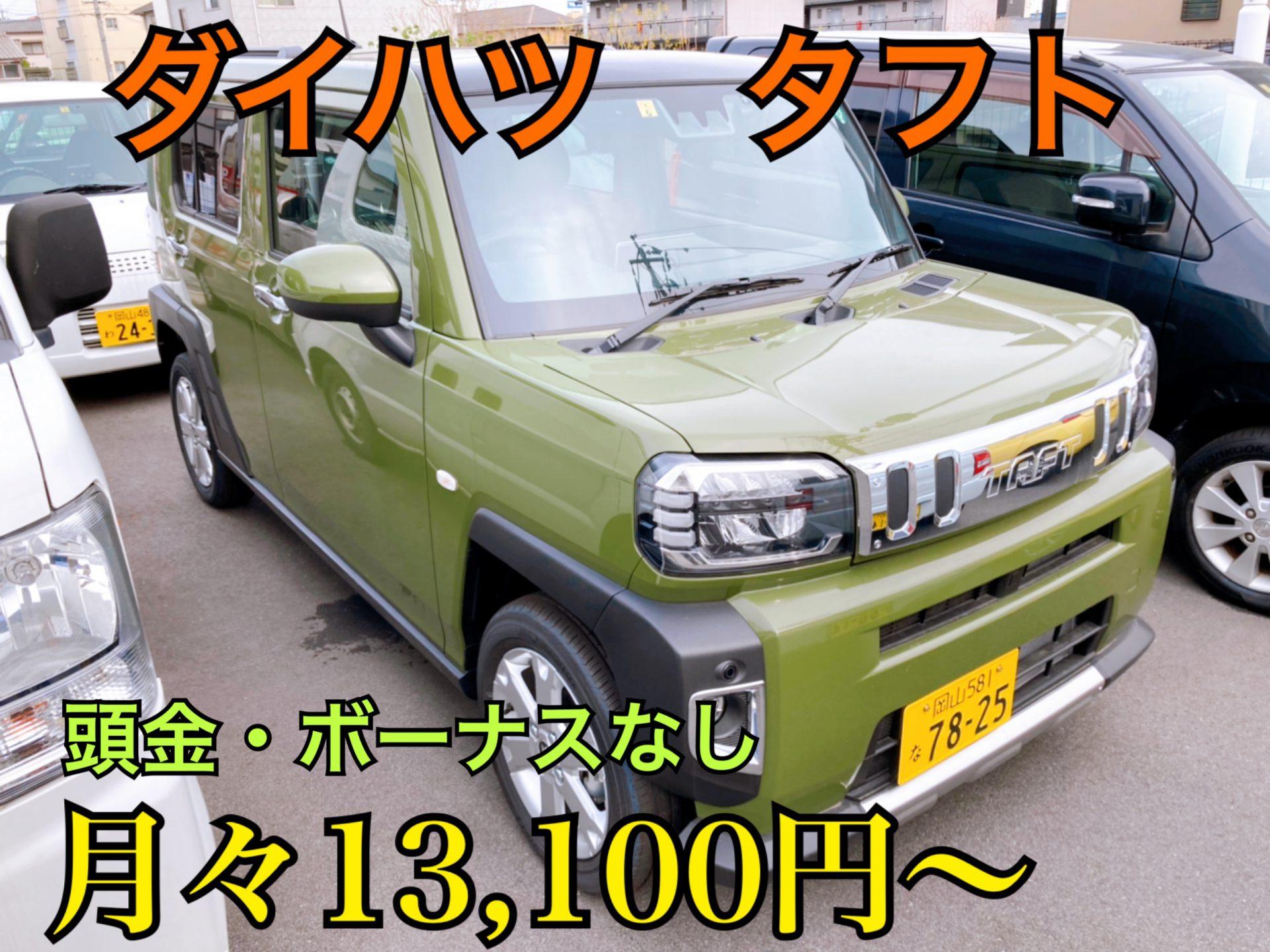 岡山で新車のハスラーを買うならコバックにお任せ!!