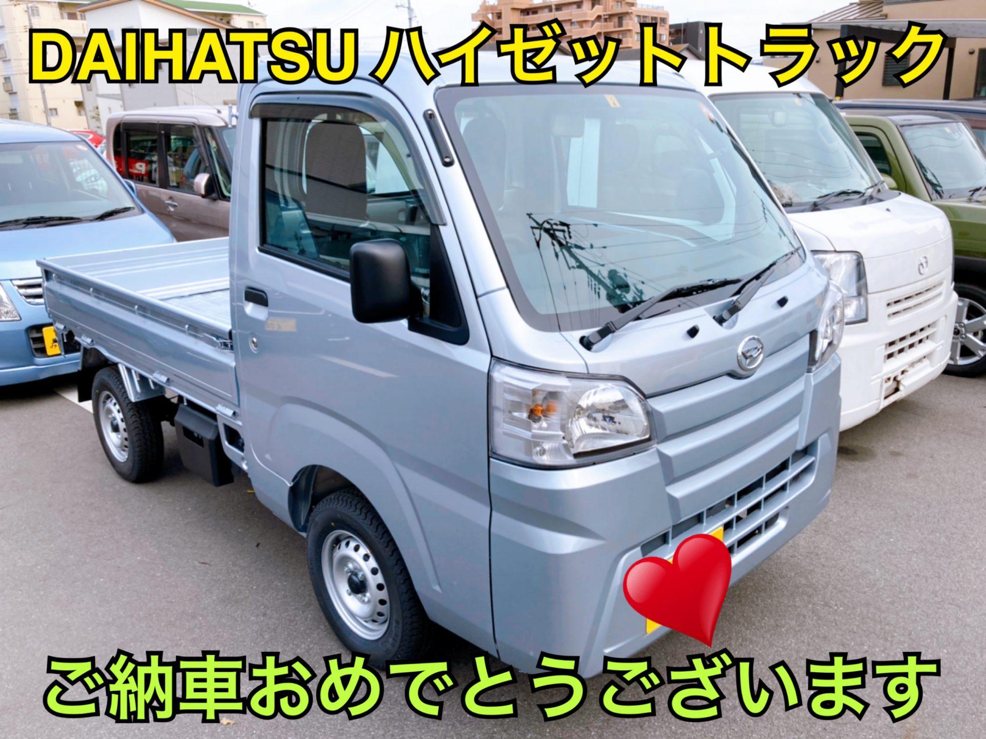 岡山で新車のハイゼットトラックが安いコバック!!