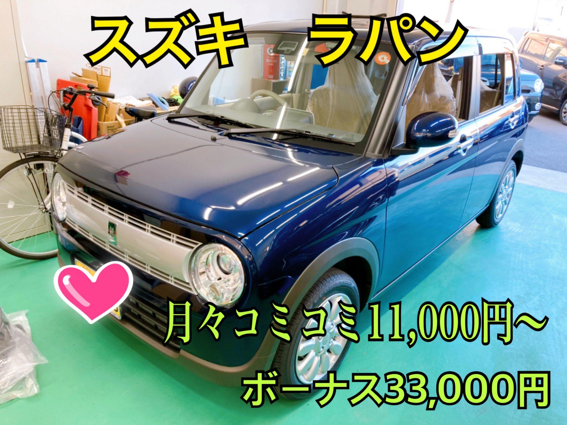 岡山市で新車のラパンが安いコバック!!!