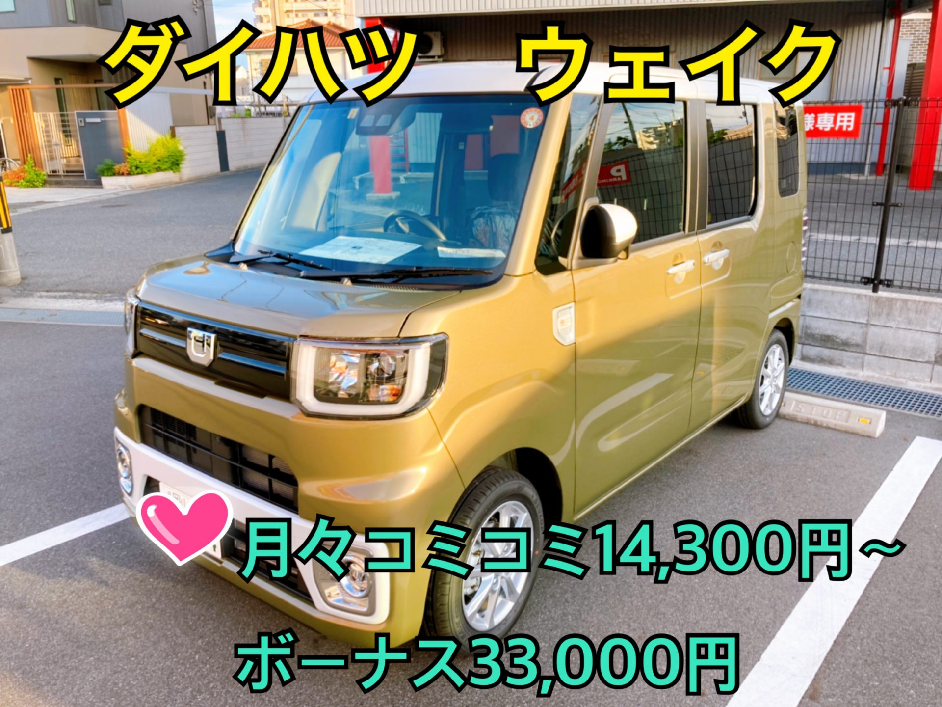 岡山で新車のウェイクを安く乗るならコバックへ!!