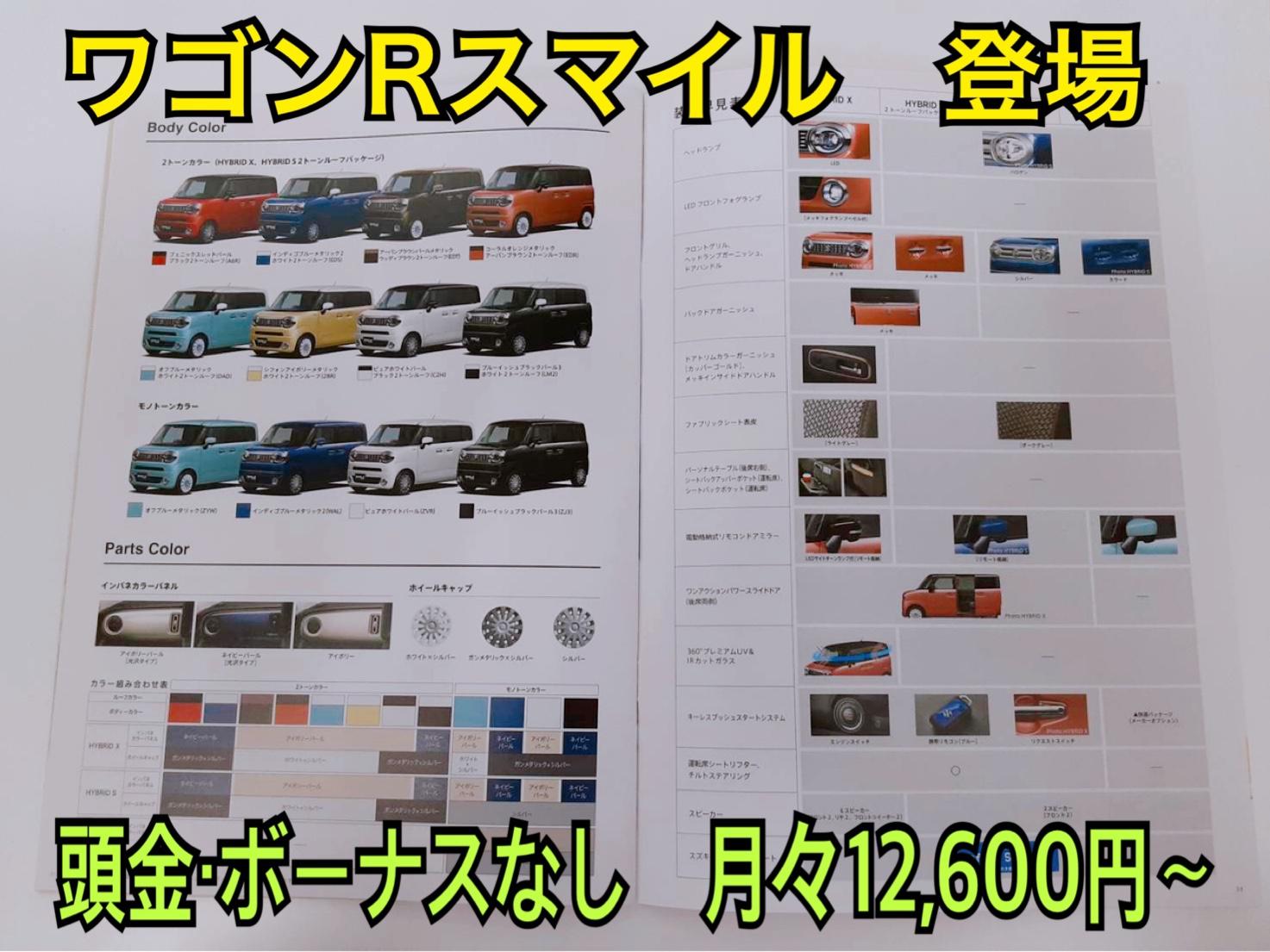 岡山市でワゴンRスマイルを安く買うならコバックにお任せ!!