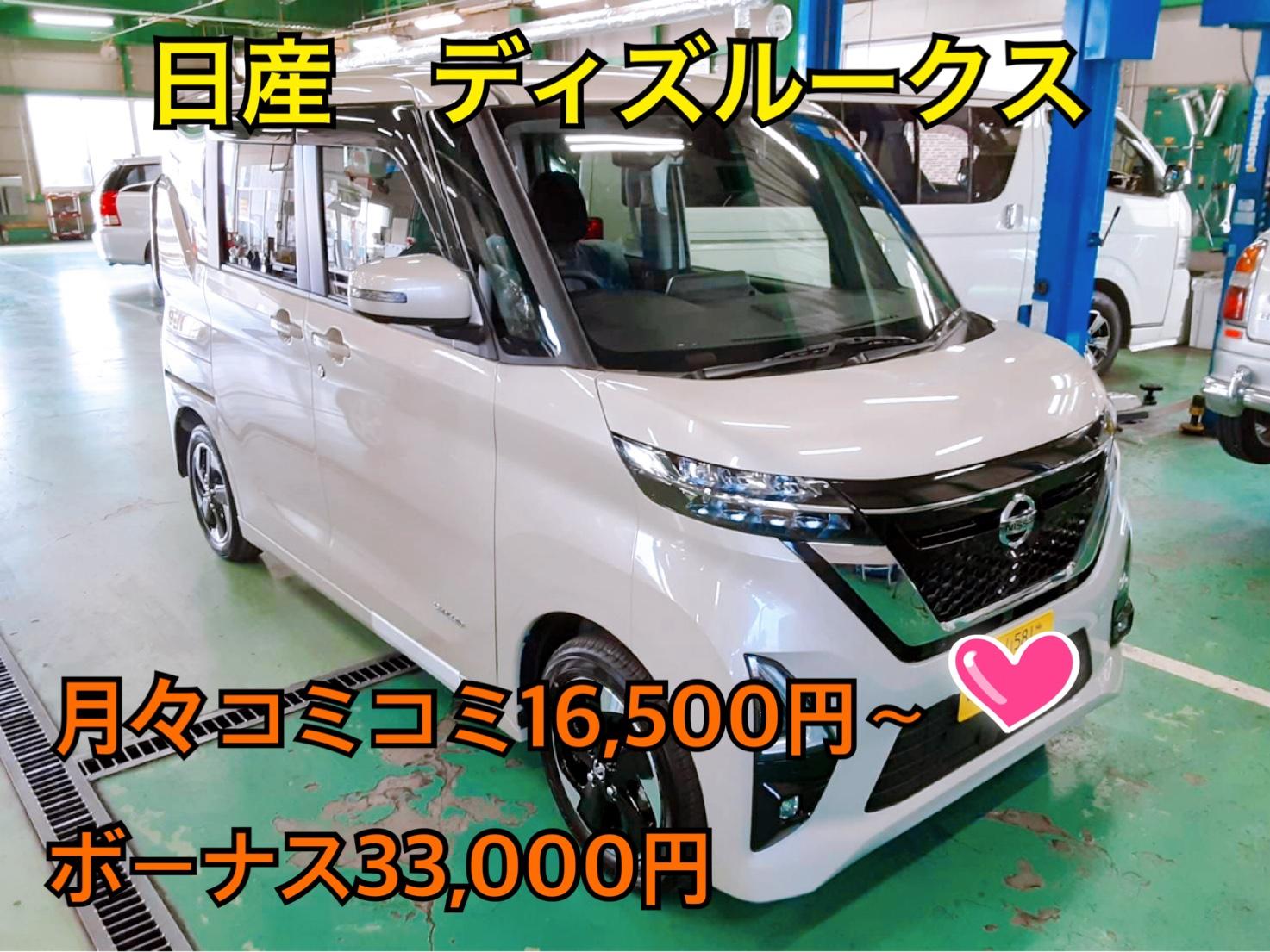 岡山のコバックで新車のルークスが安く乗れるのって本当!?
