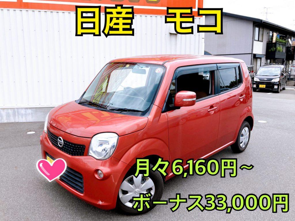 岡山でモコの中古車リースが安い!!