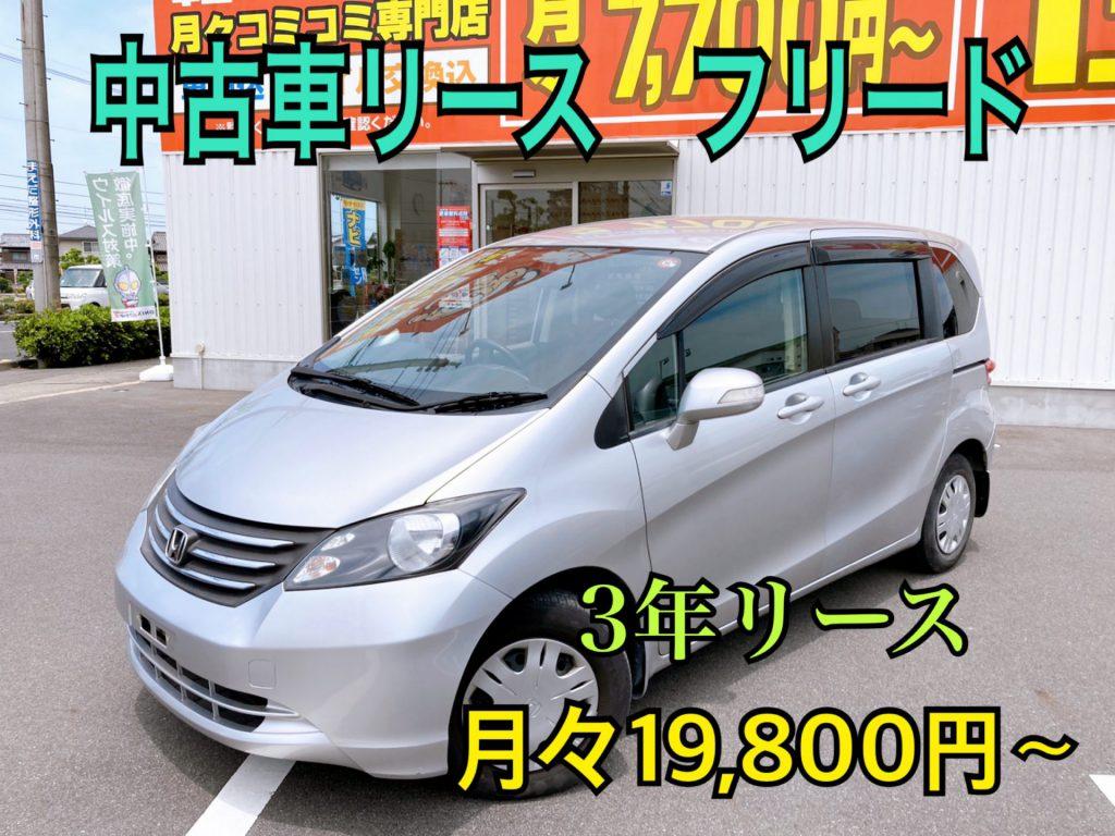 岡山市でフリードの中古車リースが安い!!