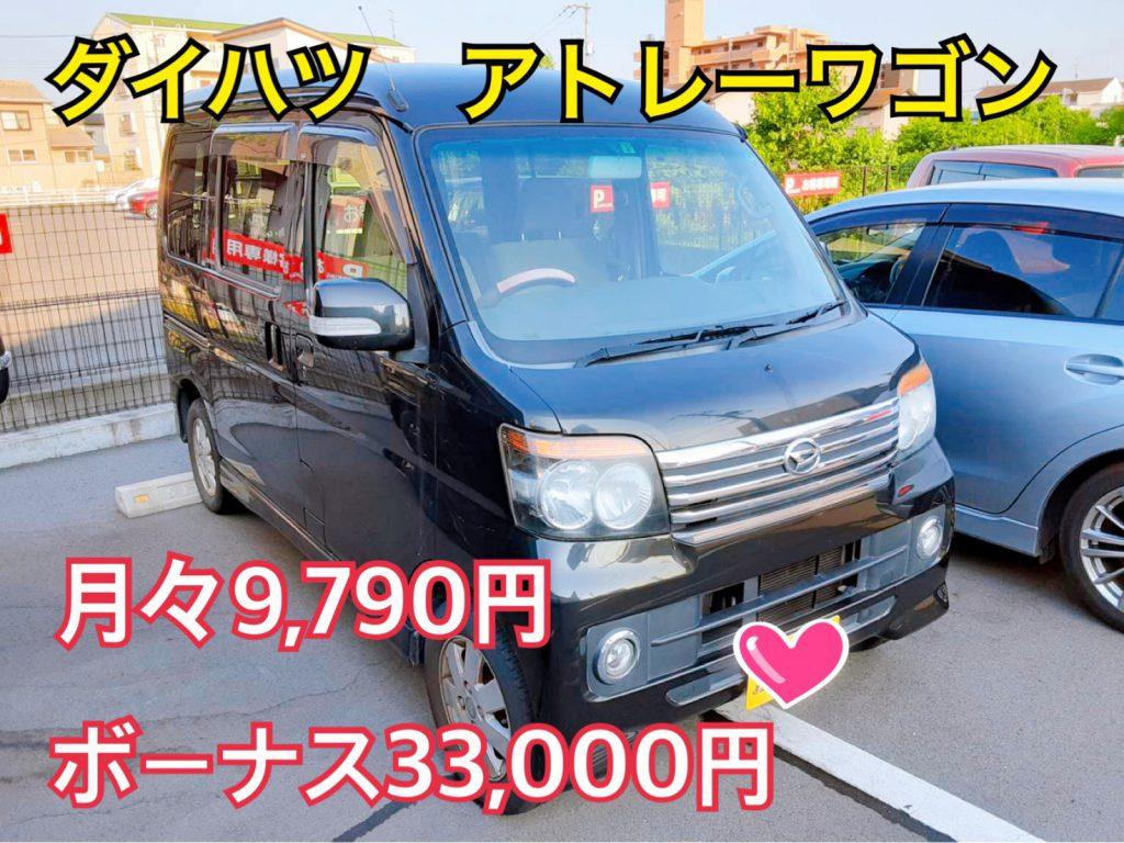 岡山市でアトレーワゴンの中古車リースが安い!!